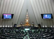Details of anti-Zionism motion adopted by Iranian Parliament